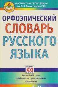 Орфоэпический словарь русского языка. 9-11 классы