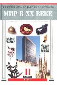 Мир в XX веке. Учебник. 11 класс