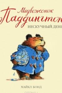 Медвежонок Паддингтон и нескучный день