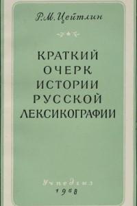 Краткий очерк истории русской лексикографии