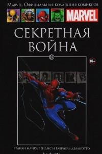 Marvel. Официальная коллекция комиксов. Выпуск 18. Секретная война