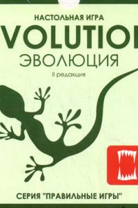 Эволюция (Настольная игра)