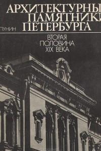 Архитектурные памятники Петербурга. Вторая половина XIX века