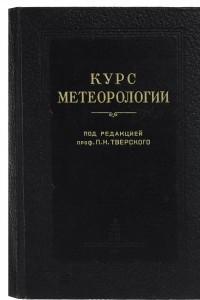 Курс метеорологии. Физика атмосферы