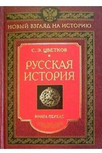 Русская история. Книга 1