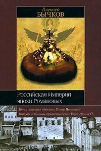 Российская империя эпохи Романовых