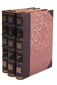 История инквизиции. В трех книгах