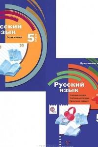 Русский язык. 5 класс. Учебник. В 2 частях. Часть 2 (+ приложение к учебнику)