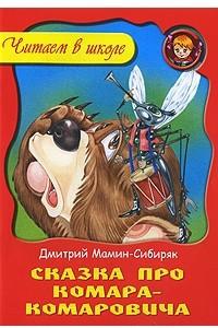 Сказка про Комара-Комаровича