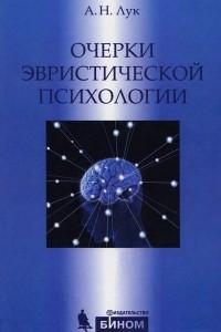 Очерки эвристической психологии