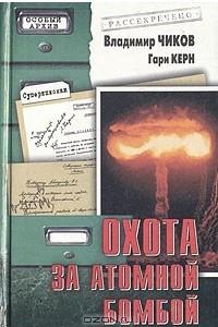 Охота за атомной бомбой. Досье КГБ № 13676