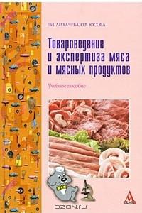 Товароведение и экспертиза мяса и мясных продуктов