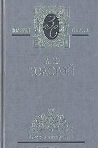 Избранные сочинения в 3 томах. Том 3. Эмигранты. Повести и рассказы