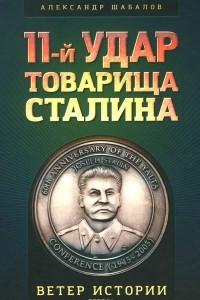 11-й удар товарища Сталина