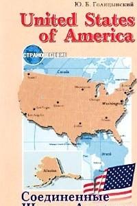 Соединенные Штаты Америки. Страноведение
