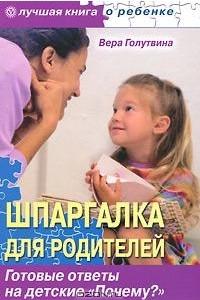 Шпаргалка для родителей. Готовые ответы на детские