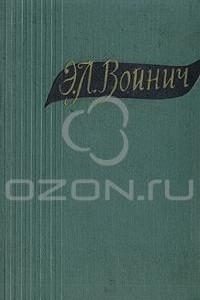 Э. Л. Войнич. Избранные произведения в двух томах. Том 1