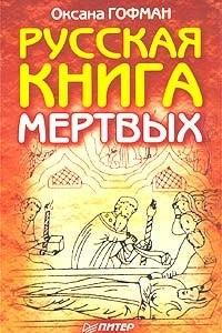 Русская книга мертвых