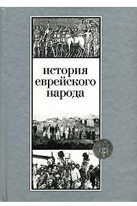 История еврейского народа
