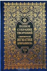 Полное собрание творений святителя Игнатия Брянчанинова. Том I
