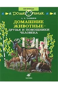 Домашние животные - друзья и помощники человека