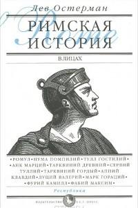 Римская история в лицах. В 3 книгах. Книга 1. Республика