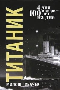 Титаник. 4 дня в море - 100 лет на дне