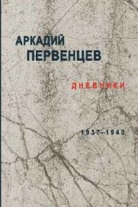 Дневники 1937-1940