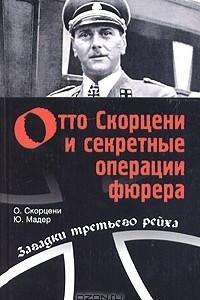 Отто Скорцени и секретные операции фюрера