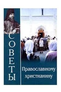 Советы православному христианину