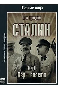 Сталин. Том 2. Игры власти