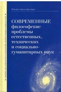 Современные философские проблемы естественных, технических и социально-гуманитарных наук