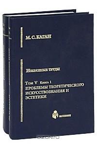 М. С. Каган. Избранные труды. В 7 томах. Том 5. Проблемы теоретического искусствознания и эстетики (комплект из 2 книг)