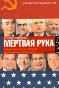Мертвая рука. Неизвестная история холодной войны и ее опасное наследие