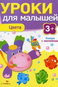 Уроки для малышей 3+. Цвета
