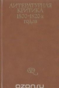 Литературная критика 1800 - 1820-х годов