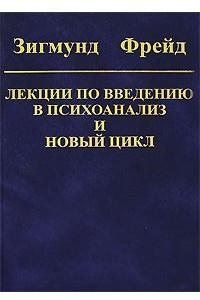 Зигмунд Фрейд. Собрание сочинений в 10 томах. Том 1. Лекции по введению в психоанализ и Новый цикл