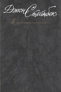 Собрание сочинений в шести томах. Том 1. Золотая чаша, Райские пастбища