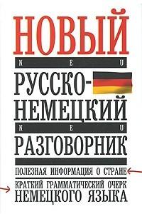Новый русско-немецкий разговорник