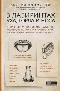 В лабиринтах уха, горла и носа