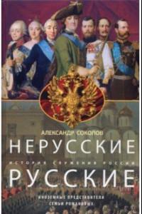 Нерусские русские. История служения России