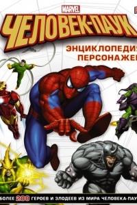 Человек-Паук. Энциклопедия персонажей