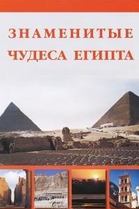 Знаменитые чудеса Египта