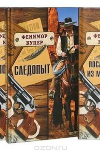 Джеймс Фенимор Купер. Избранные произведения в 5 томах