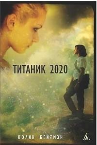 Титаник 2020