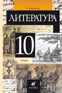 Литература. 10 класс. Учебник