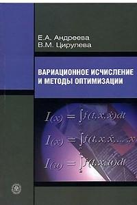 Вариационное исчисление и методы оптимизации