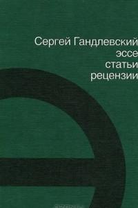Сергей Гандлевский. Эссе, статьи, рецензии