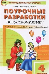 Русский язык. 4 класс. Поурочные разработки к УМК В. П. Канакиной, В. Г. Горецкого