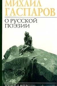 О русской поэзии. Анализы. Интерпретации. Характеристики